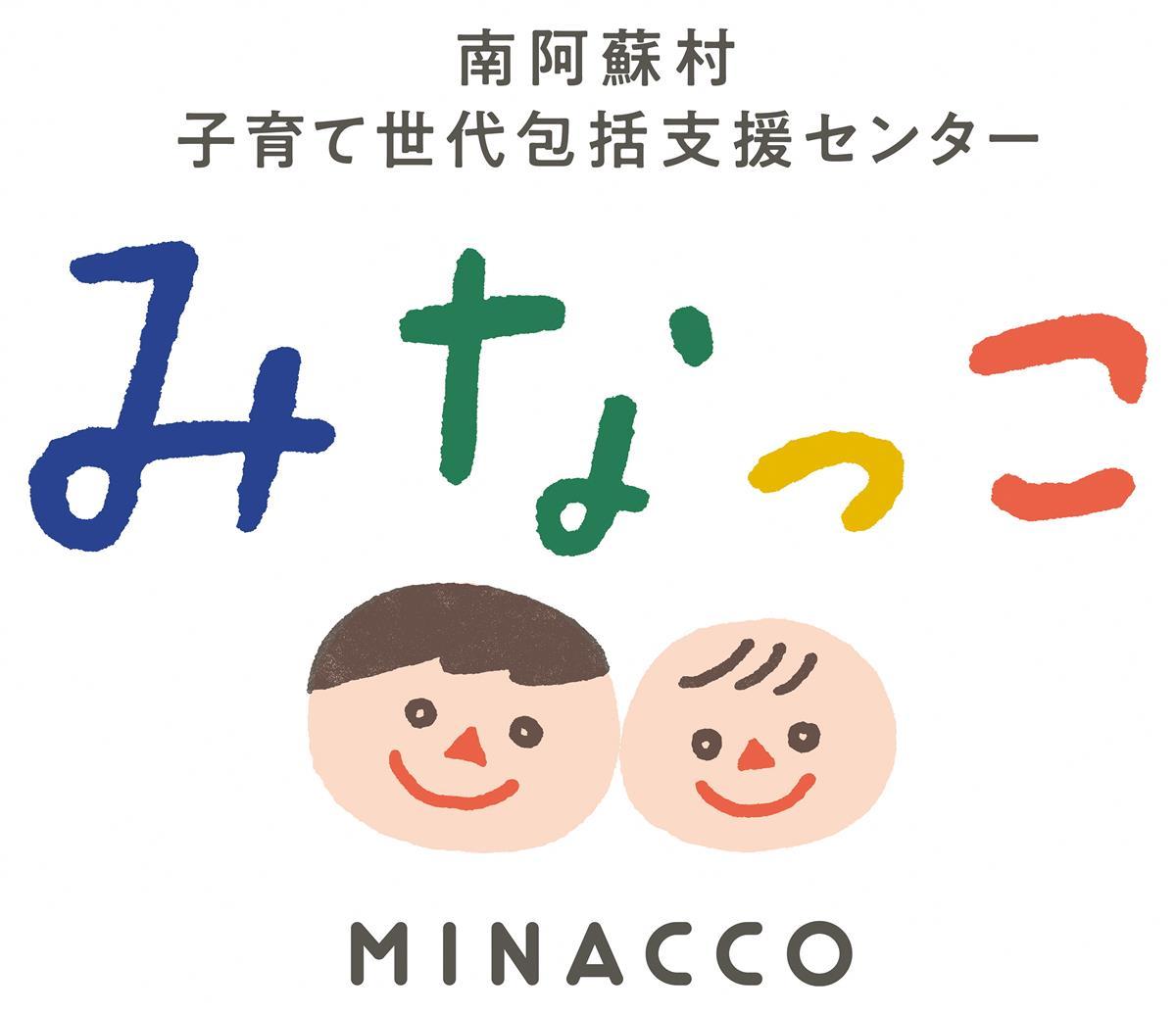 子育て世代包括支援センター「みなっこ」ロゴの画像