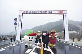 阿蘇大橋開通式時ゆるキャラ