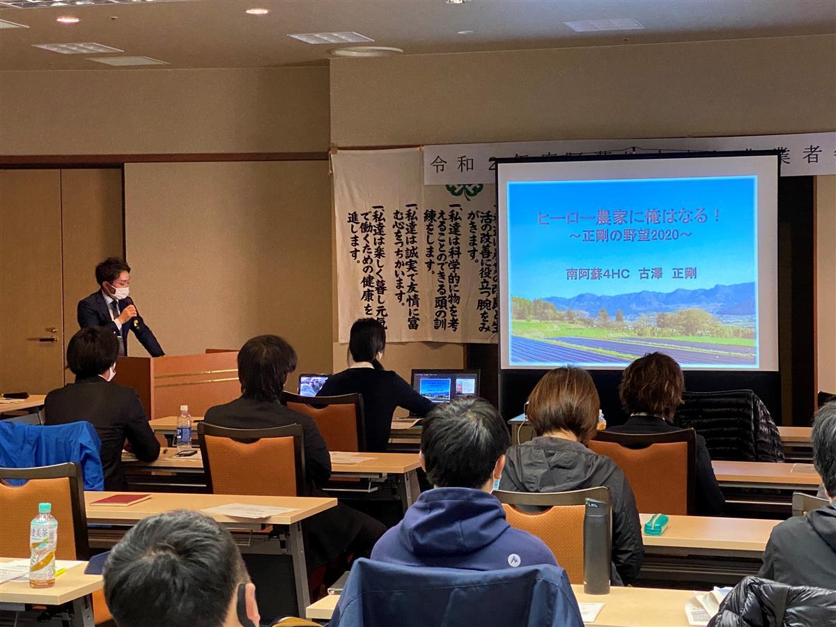 熊本県青年農業者会議写真