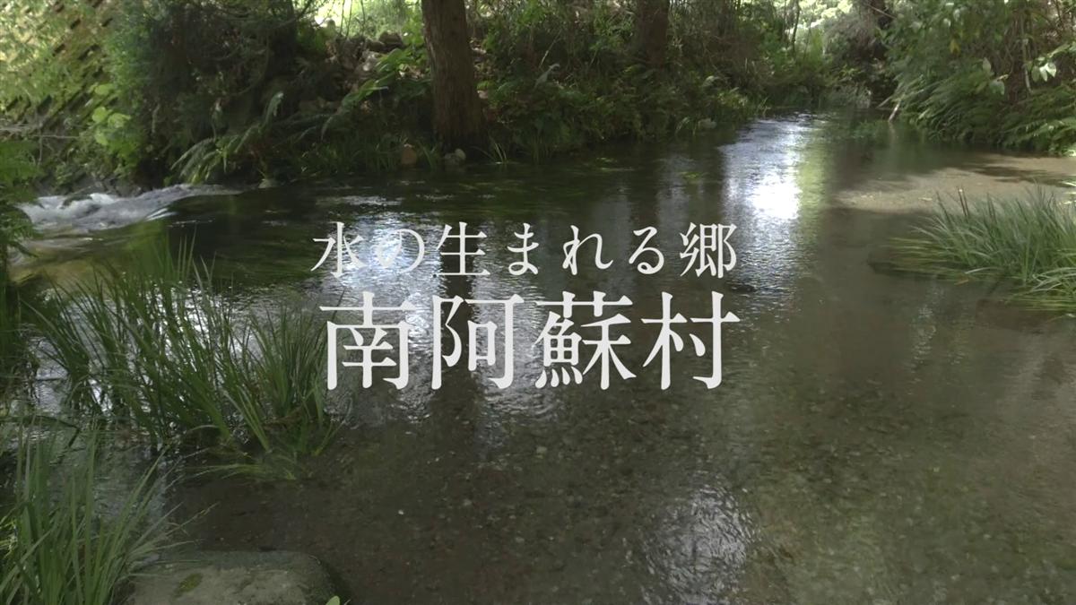 水の生まれる郷みなみあそ動画キャプチャー