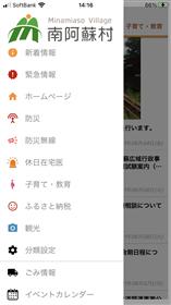 南阿蘇村公式アプリメニュー画面