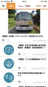 南阿蘇村公式アプリトップ画面