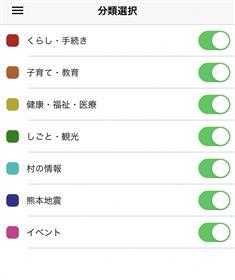 分類選択画面