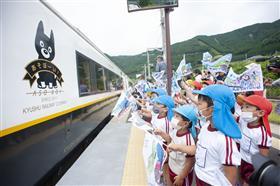 熊本地震の影響から運行再開時のセレモニーの様子