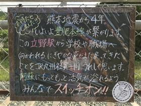 全線復旧を祝う伝言板