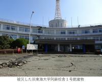被災した旧東海大学阿蘇校舎1号館建物