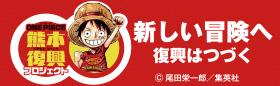 ONE PIECE熊本復興プロジェクト バナー
