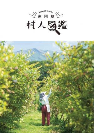 南阿蘇村人図鑑表紙